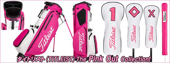 タイトリスト(TITLEIST)The Pink Out Collection!
