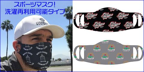 スポーツマスク!洗濯再利用可能タイプ