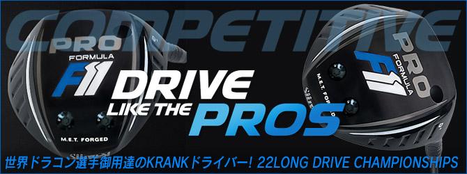 世界ドラコン選手御用達のKRANKドライバー! 22 LONG DRIVE CHAMPIONSHIPS
