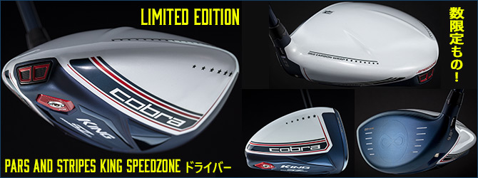 数限定もの!LIMITED EDITION - PARS AND STRIPES KING SPEEDZONE ドライバー