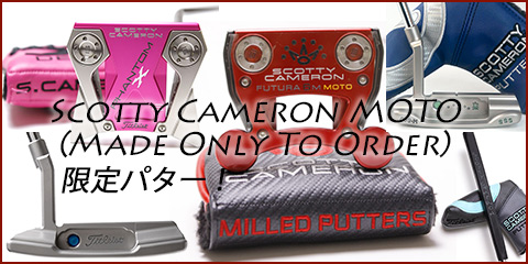 Scotty Cameron MOTO (Made Only To Order) 限定パター!