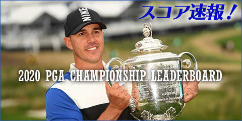 2020 PGA CHAMPIONSHIP LEADERBOARD/スコア速報!
