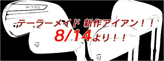 NEW! テーラーメイド 新作アイアン!! 8/14より!!