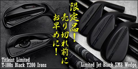 限定品!売り切れ前にお早めに!Titleist Limited T-100s Black T200 アイアン! Limited Jet Black SM8ウェッジ!