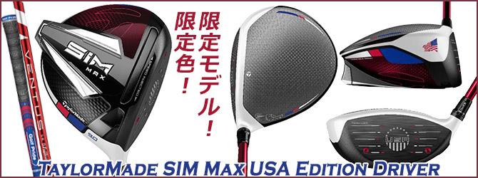 限定モデル!限定色!TaylorMade SIM Max USA Edition Driver!