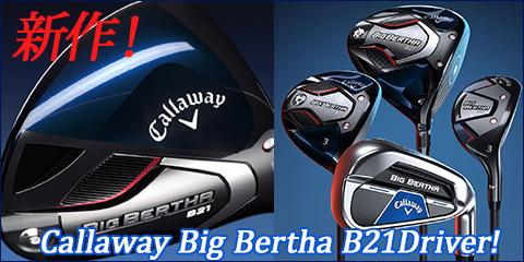 新作!Callaway Big Bertha Driver!