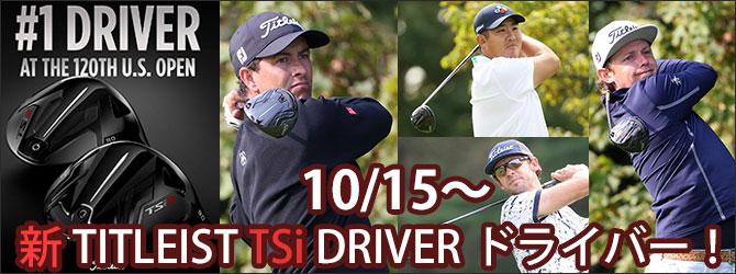 10/15~新 TITLEIST TSi DRIVER ドライバー!