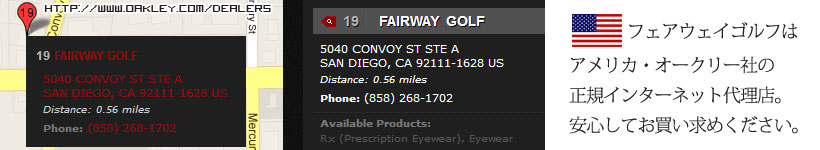 フェアウェイゴルフはアメリカオークリー社の正規インターネット代理店です。