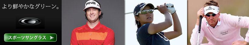 2013年の新作オークリー(OAKLEY)サングラス。ゴルフ、登山、野球、自転車、人気のオークレー偏向レンズサングラス